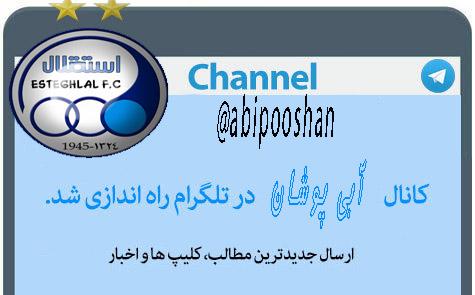 کانال+استقلال+ایران