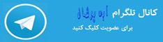 تلگرام آبی پوشان