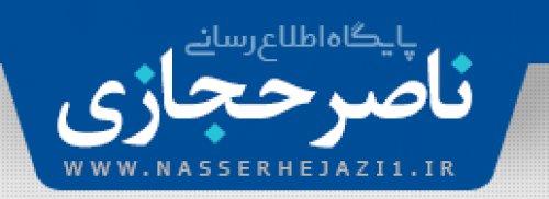 سایت ناصر حجازی